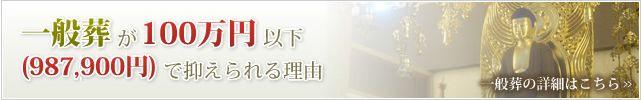 一般葬が100万円以下(987,000円)で抑えられる理由 一般葬の詳細はこちら