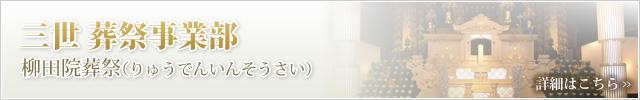 三世 葬祭事業部 柳田院葬祭(りゅうでんいんそうさい)